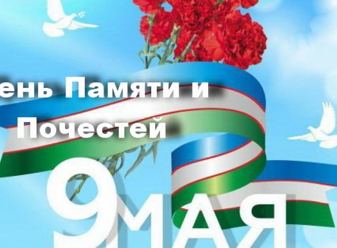 День Памяти и Почестей