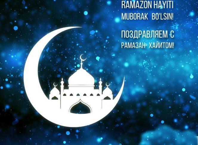 С праздником Рамазон Хайит!