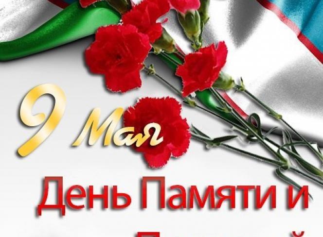 9 мая – День памяти и почестей