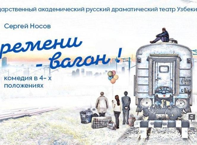 Времени вагон (премьера)